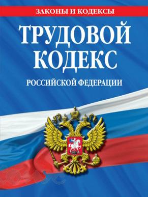 Трудовой кодекс оскорбление начальника — Lotos70.ru